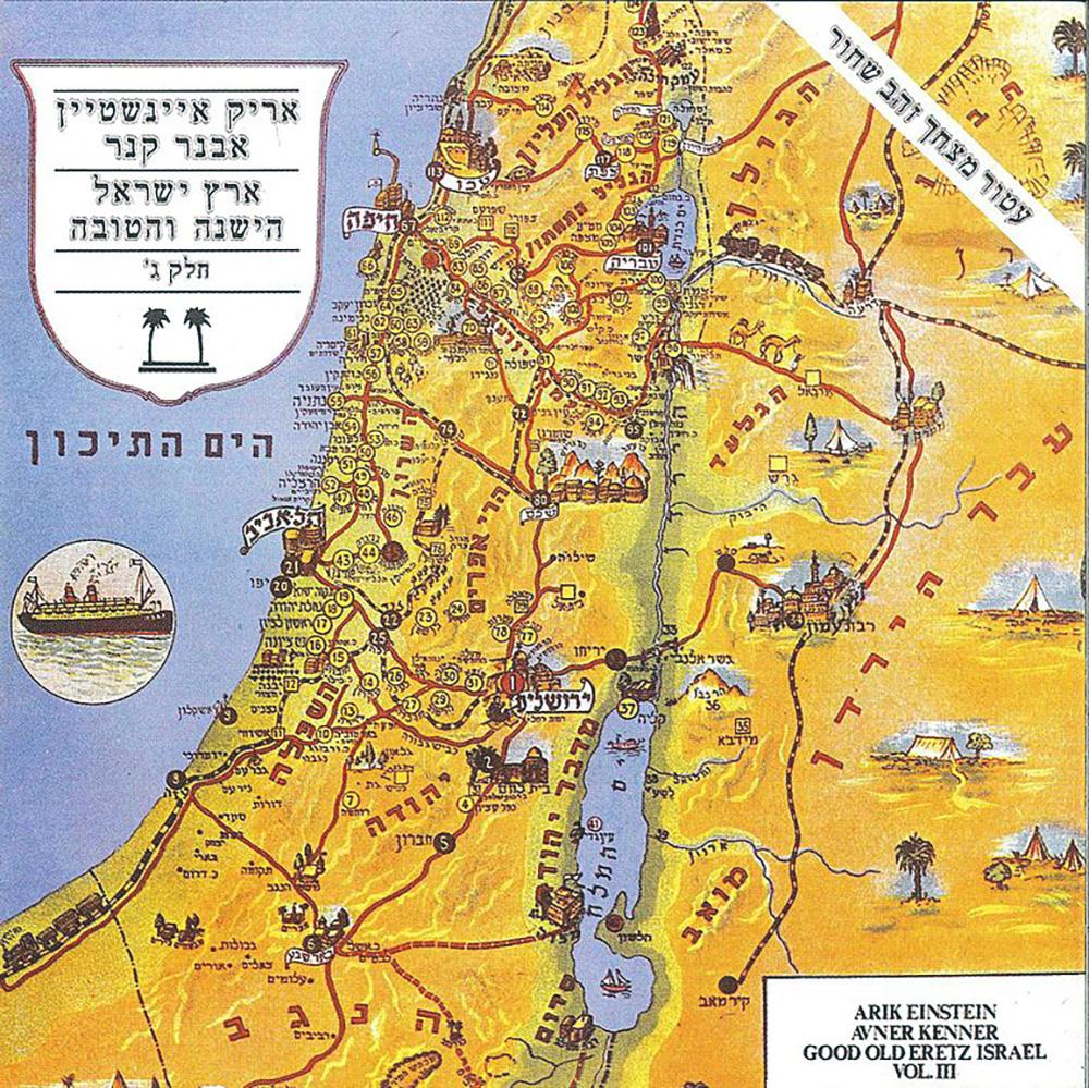 eretzisraelaan