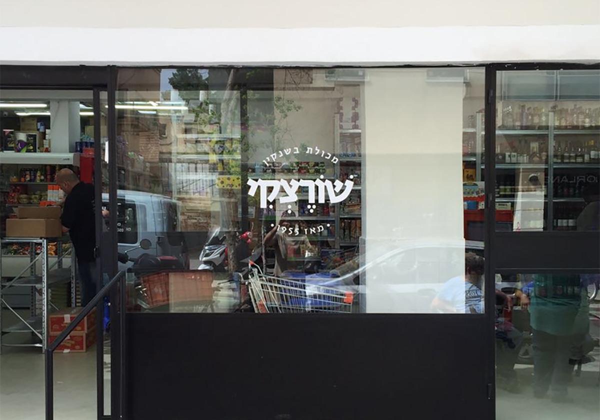 shoretzky_storefront