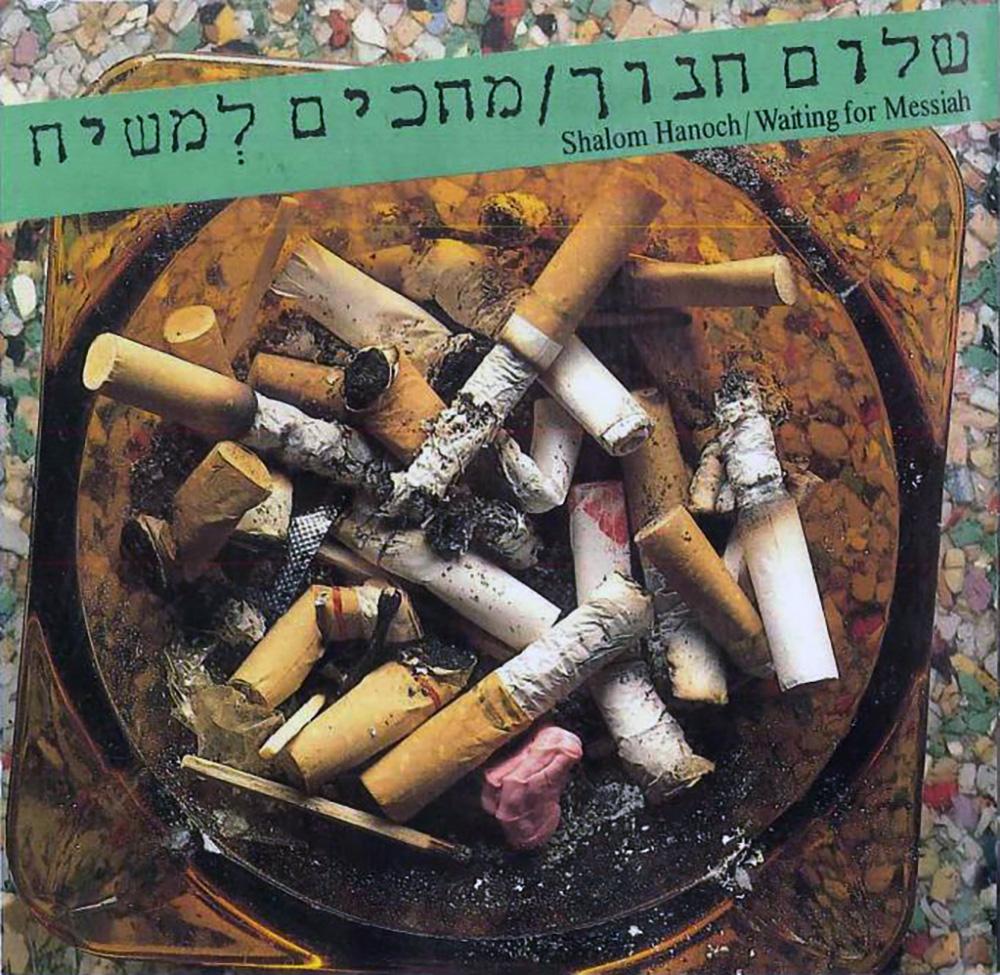 shalom-covern